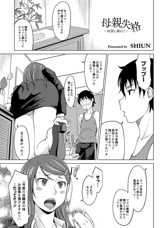Hahaoya Shikkaku 0
