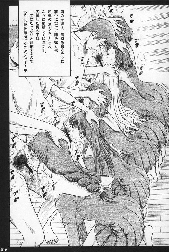 19 Kaiten - Shiritsu Risshin Gakuen Seishori Iin, Request Jikkou Iinkai. 14