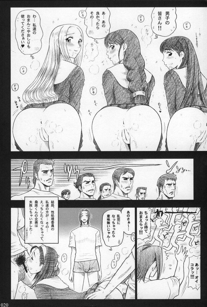 19 Kaiten - Shiritsu Risshin Gakuen Seishori Iin, Request Jikkou Iinkai. 18