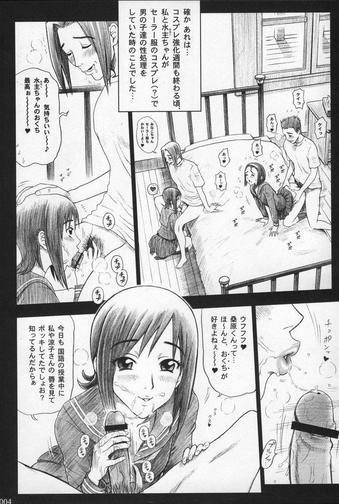 19 Kaiten - Shiritsu Risshin Gakuen Seishori Iin, Request Jikkou Iinkai. 2