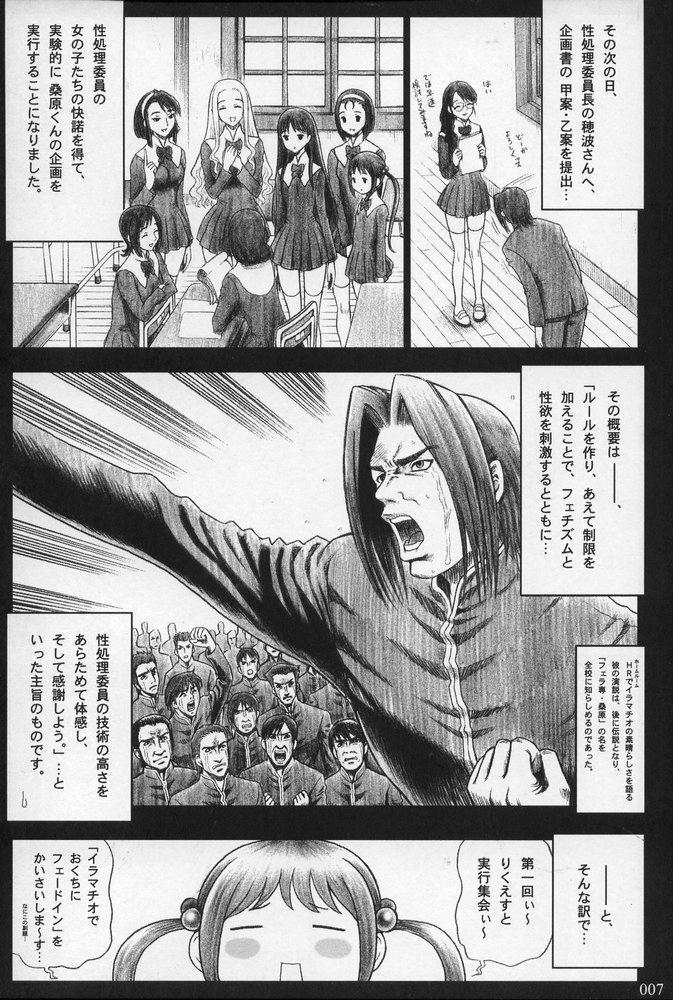 19 Kaiten - Shiritsu Risshin Gakuen Seishori Iin, Request Jikkou Iinkai. 5