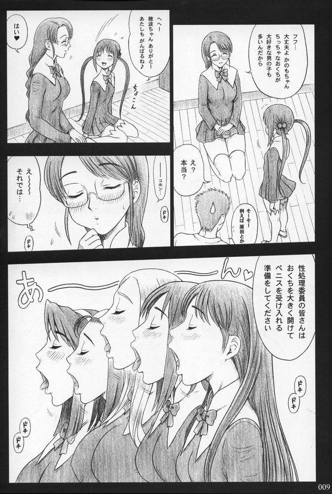 19 Kaiten - Shiritsu Risshin Gakuen Seishori Iin, Request Jikkou Iinkai. 7