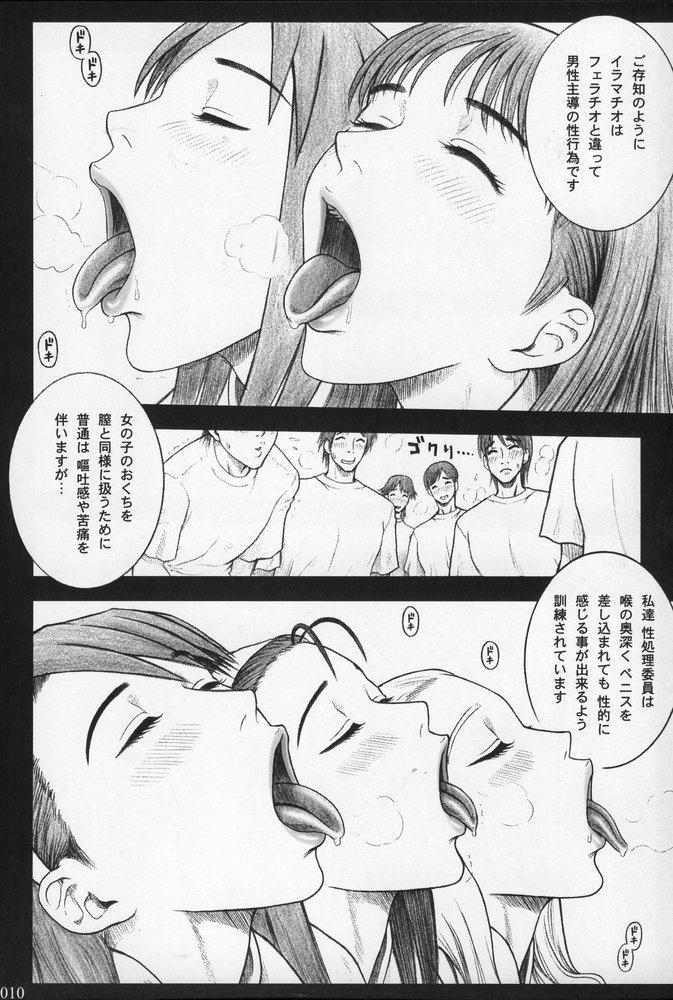 19 Kaiten - Shiritsu Risshin Gakuen Seishori Iin, Request Jikkou Iinkai. 8