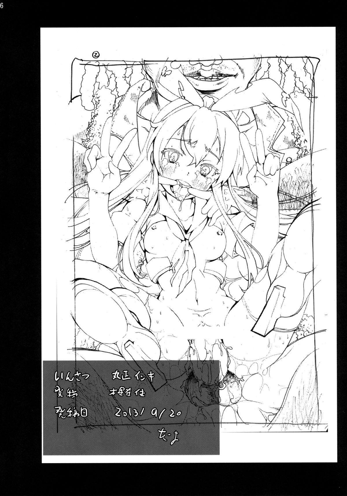 Shimakaze-san ga Kichiku Beihei ni Okasareru Ohanashi 25