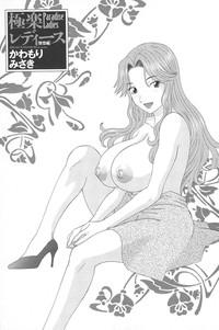 Gokuraku Ladies Koukotsu Hen | Paradise Ladies Vol. 6 3
