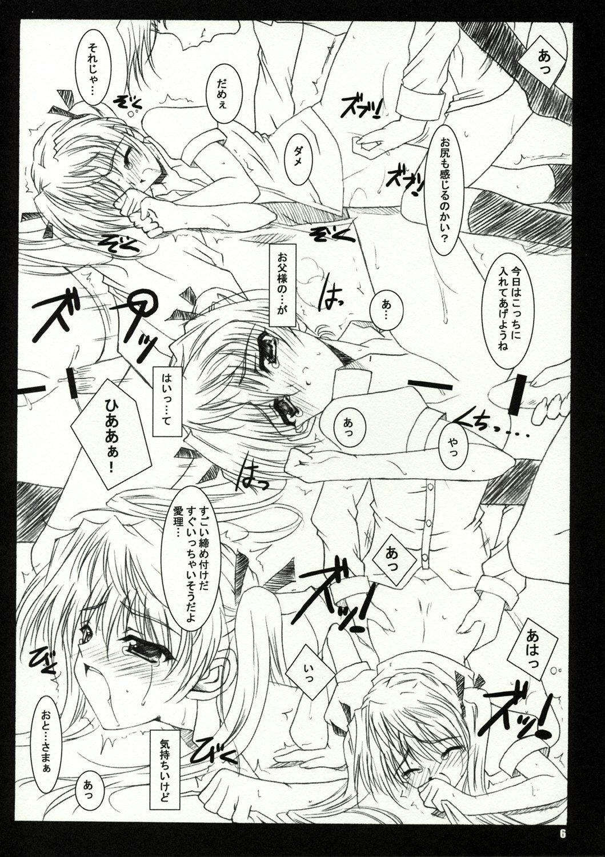 Flyers to Akabei no Hon 4