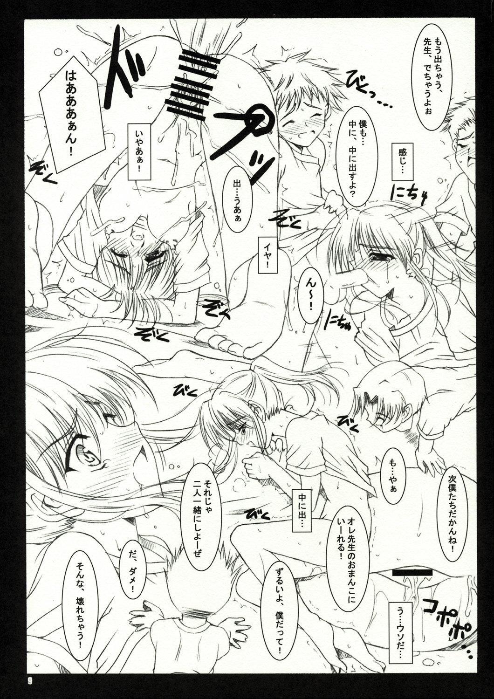 Flyers to Akabei no Hon 7