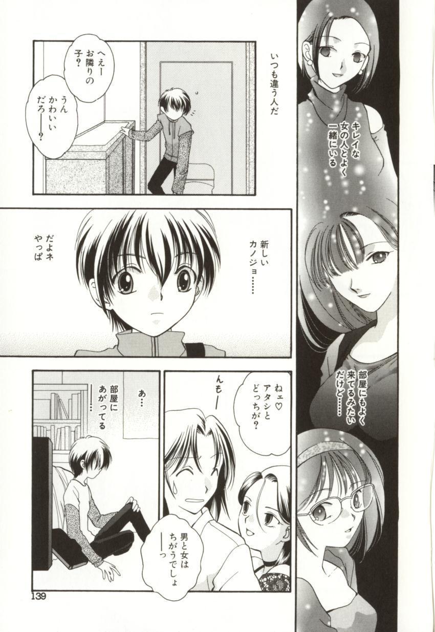 Aiyoku Club 138