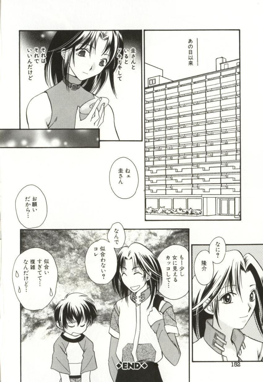 Aiyoku Club 151