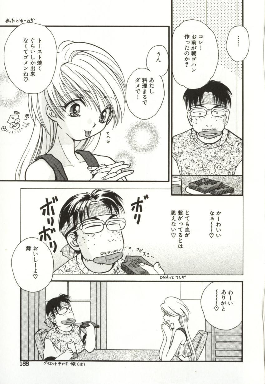 Aiyoku Club 154