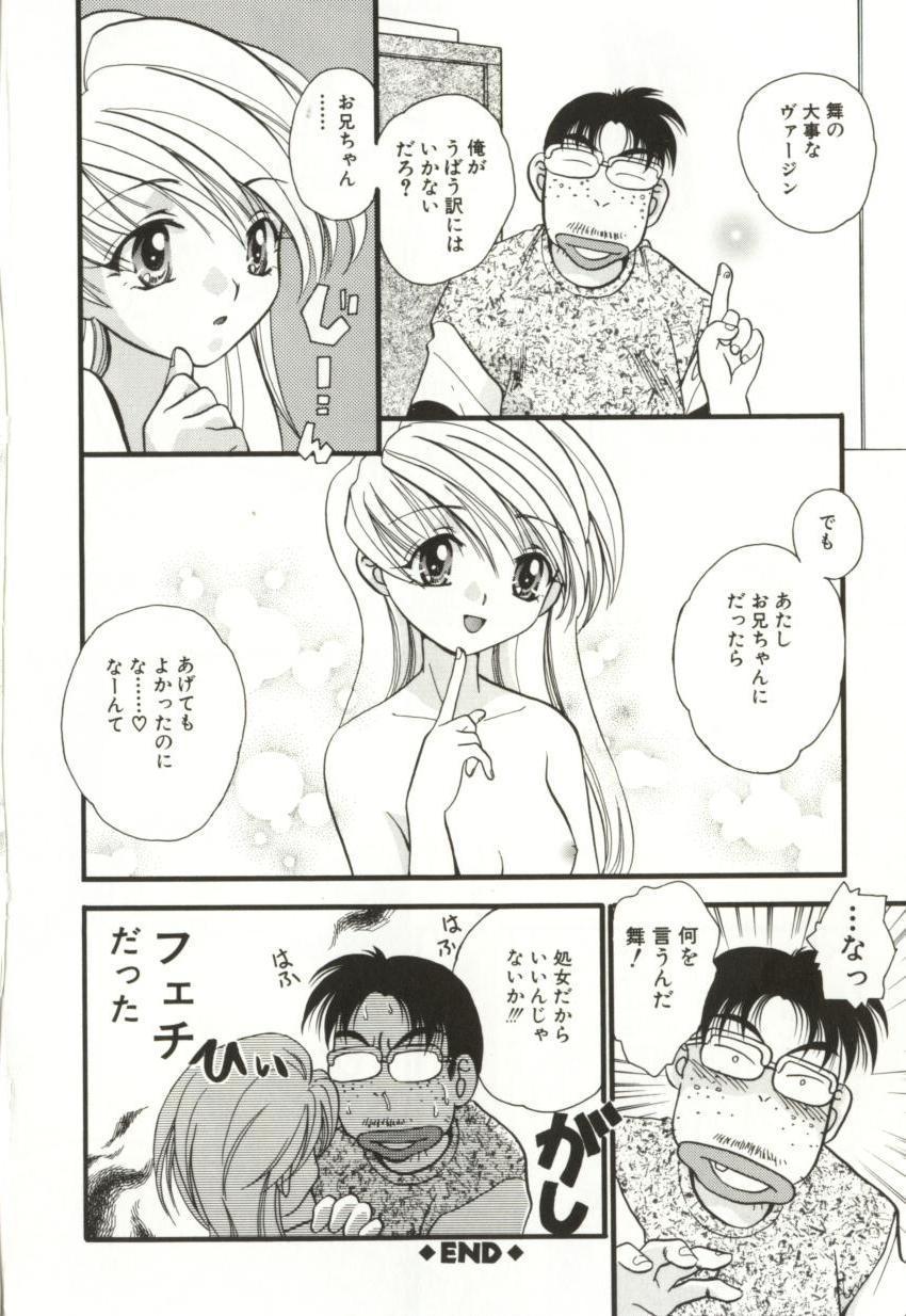 Aiyoku Club 167