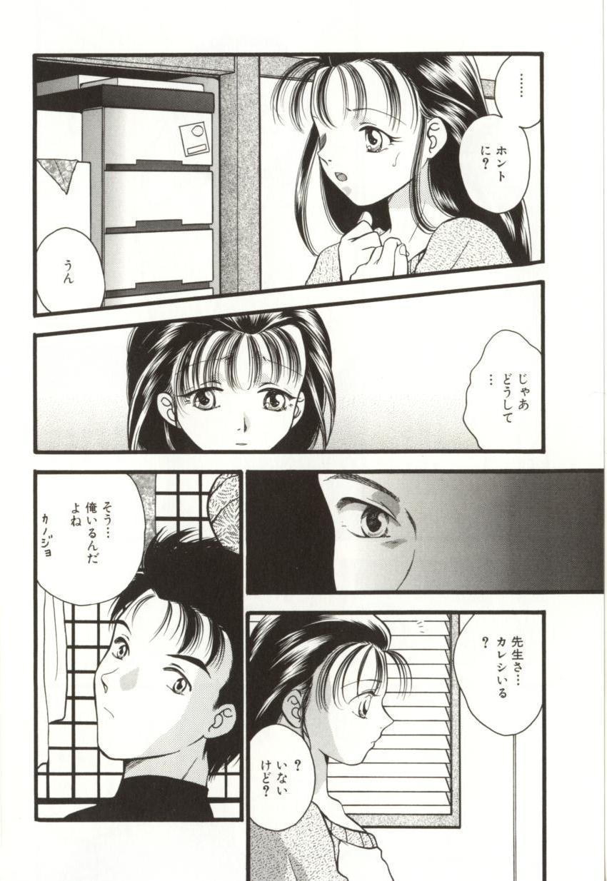 Aiyoku Club 57