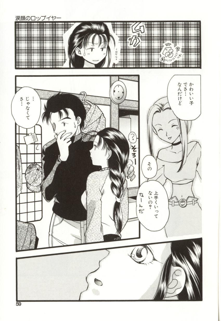 Aiyoku Club 58