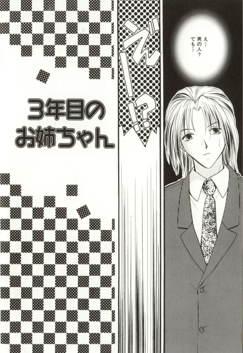 Aiyoku Club 5