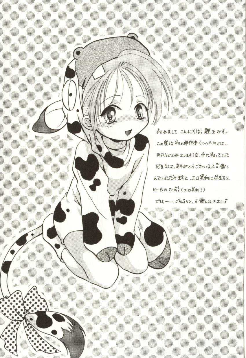 Aiyoku Club 68
