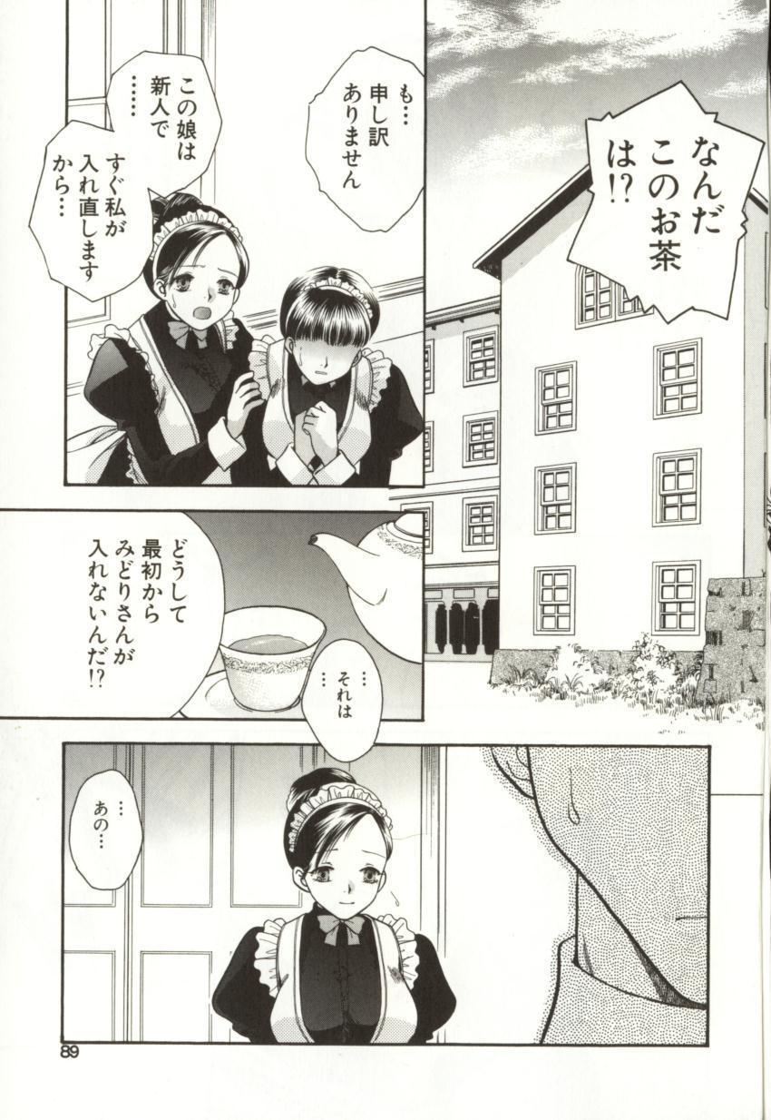 Aiyoku Club 88