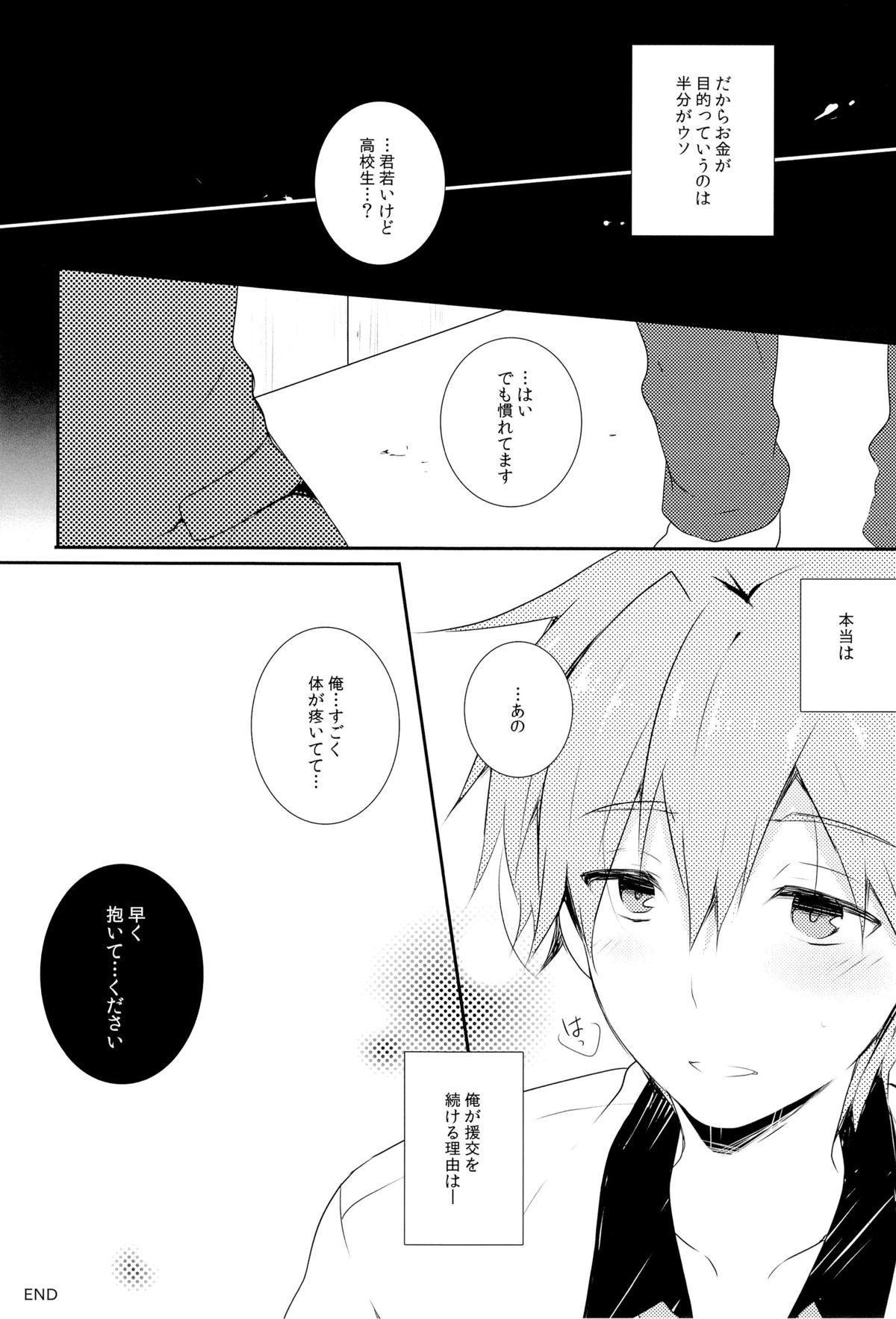 Ore ga Enkou o Tsuzukeru Wake 12