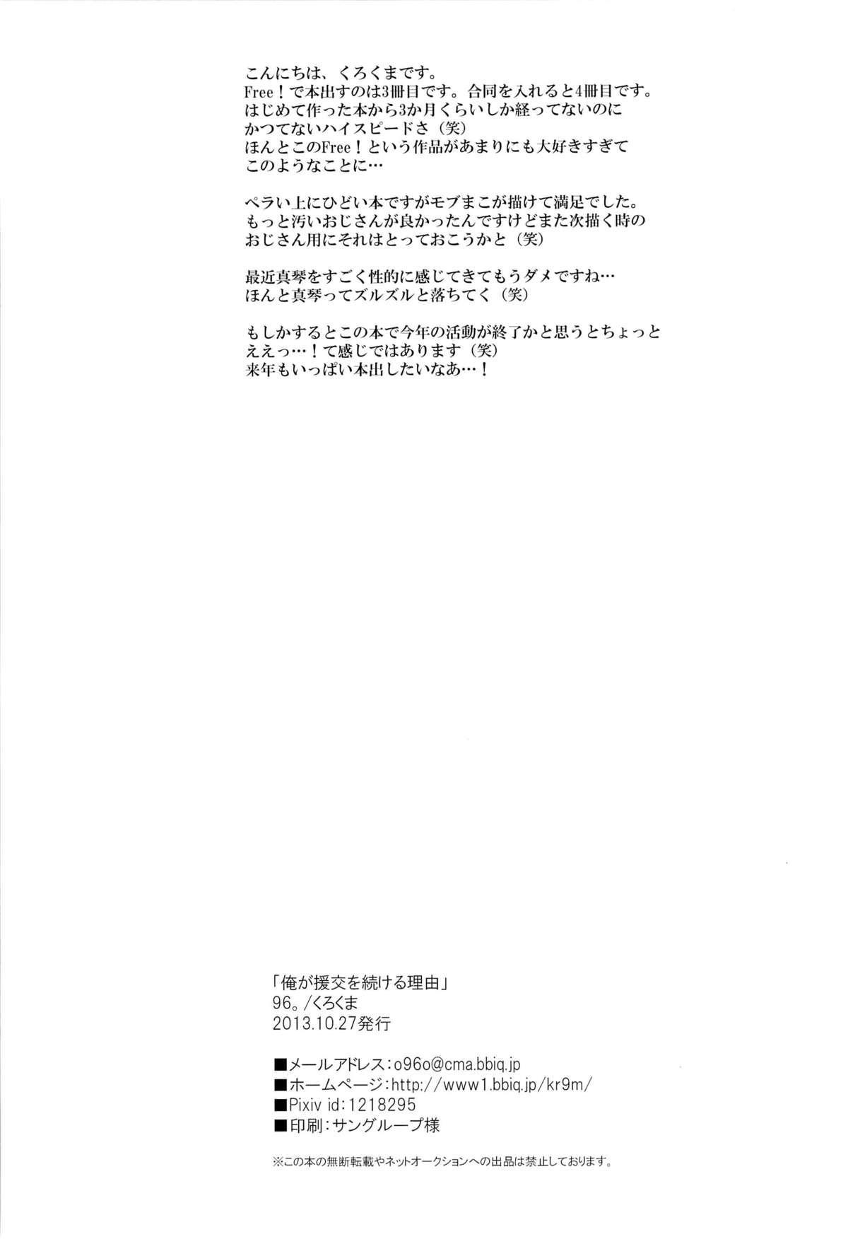 Ore ga Enkou o Tsuzukeru Wake 13