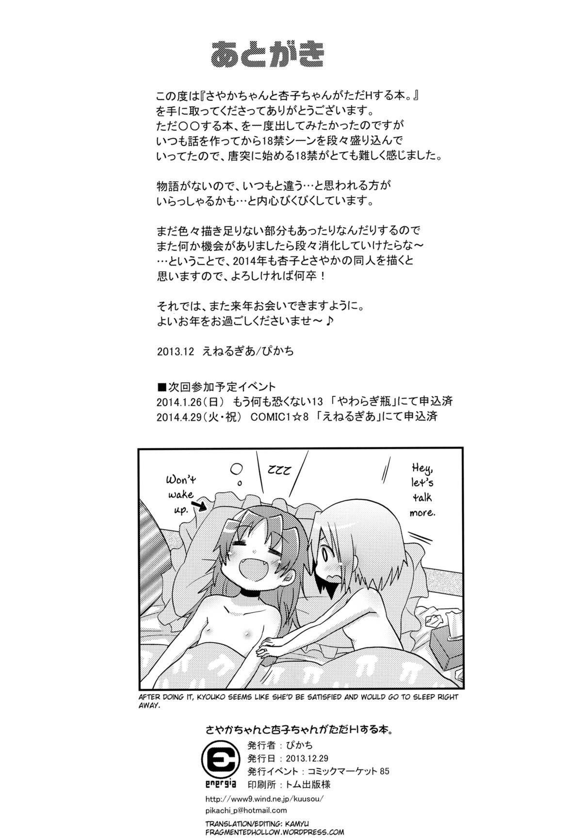 (C85) [Energia (Pikachi)] Sayaka-chan to Kyouko-chan ga Tada H suru Hon.   A Book Where Sayaka-chan and Kyouko-chan Just Have Sex. (Puella Magi Madoka Magica) [English] {fragmentedhollow} 16