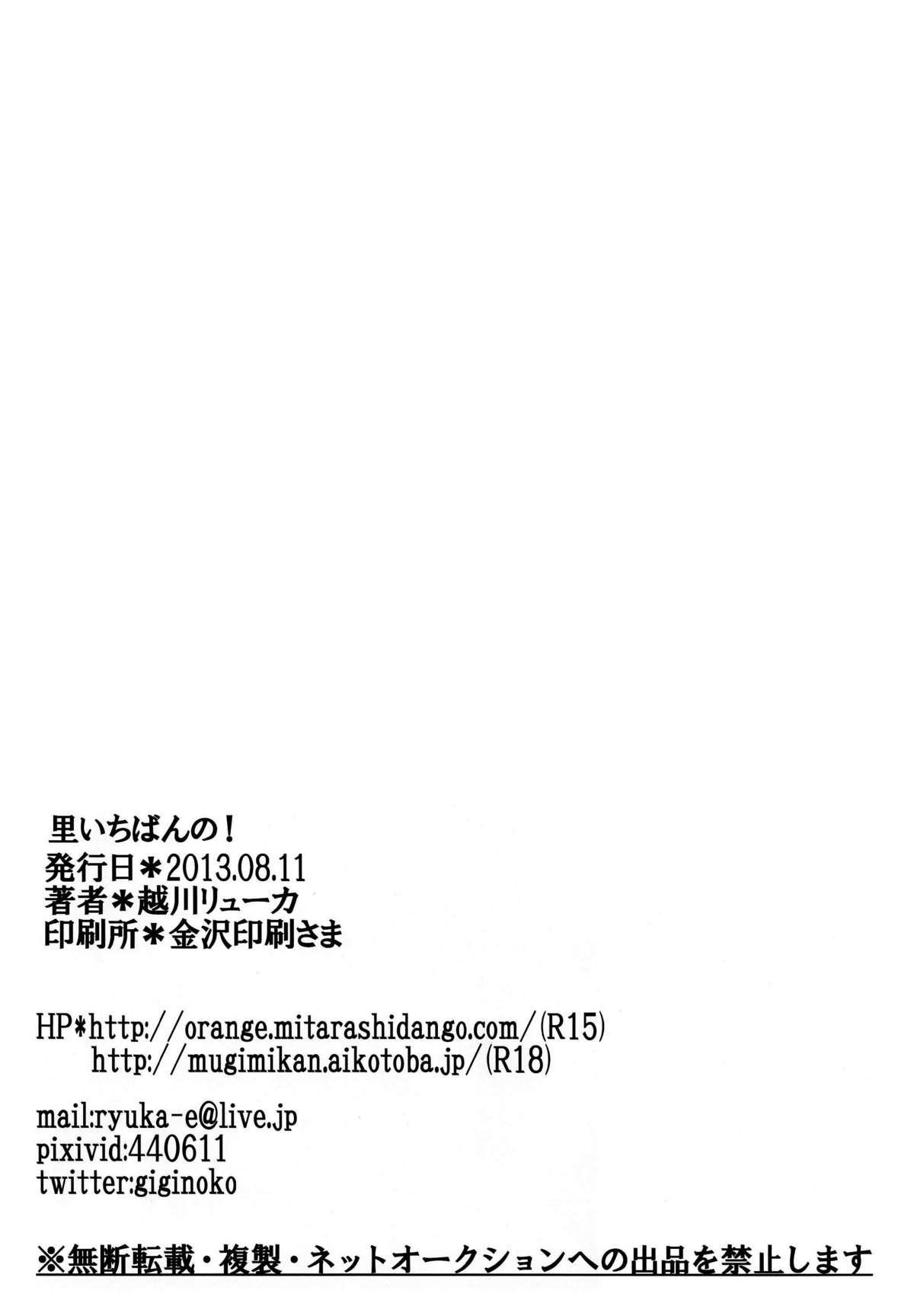 Sato Ichiban no! | Best in the Village! 23