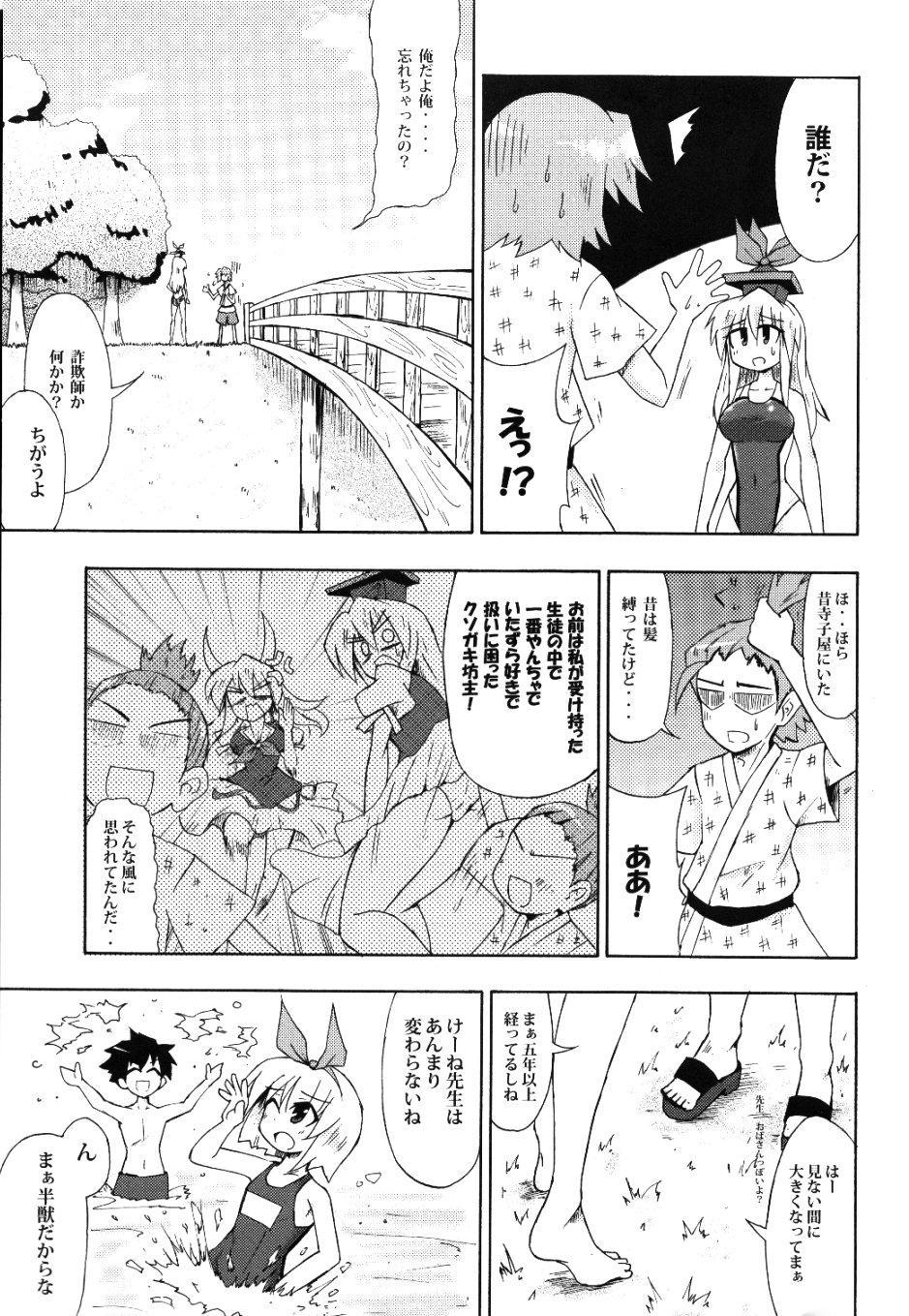 Shirasawa no Seseragi 5