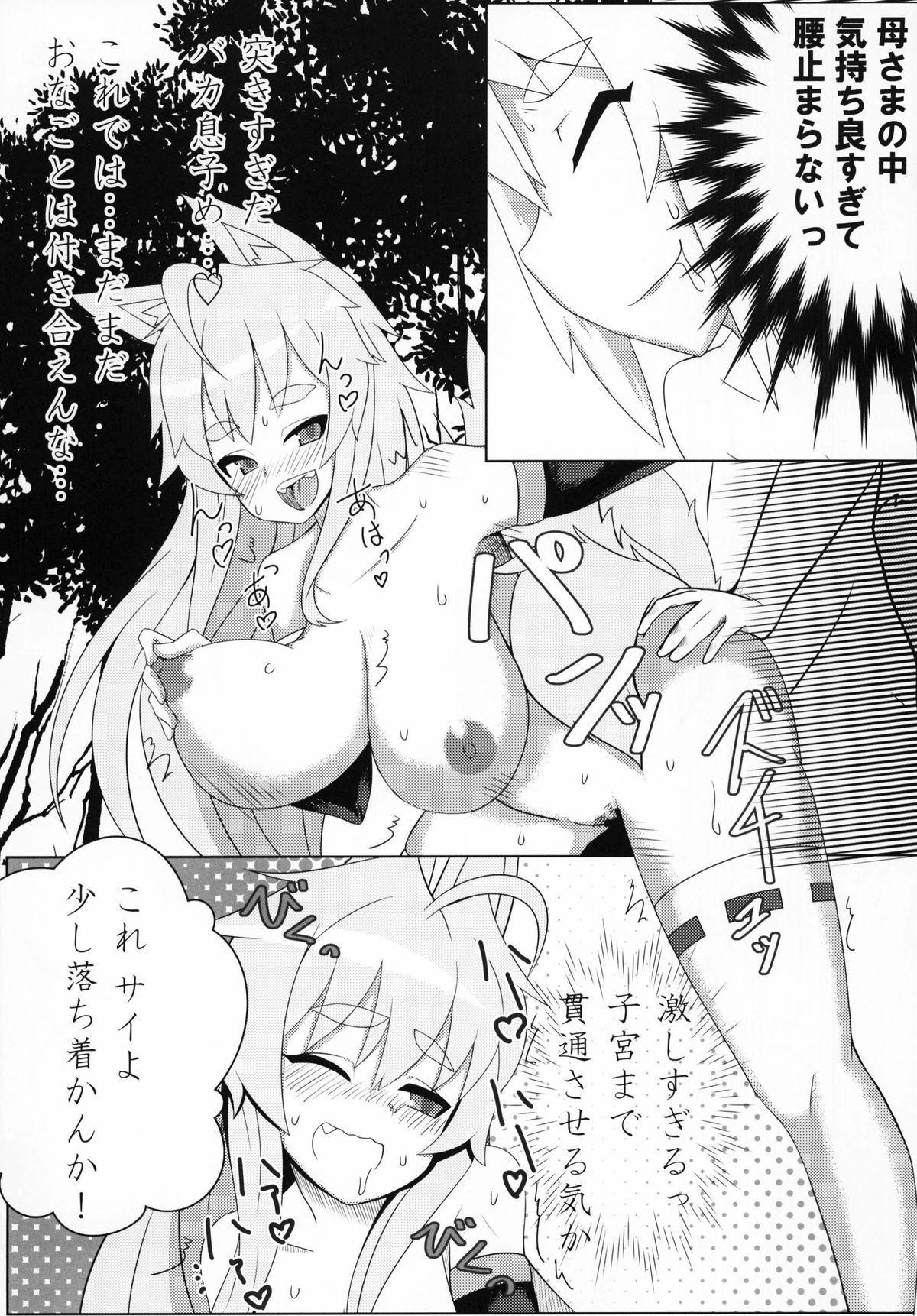 Shinra Bako Soushuuhen 15