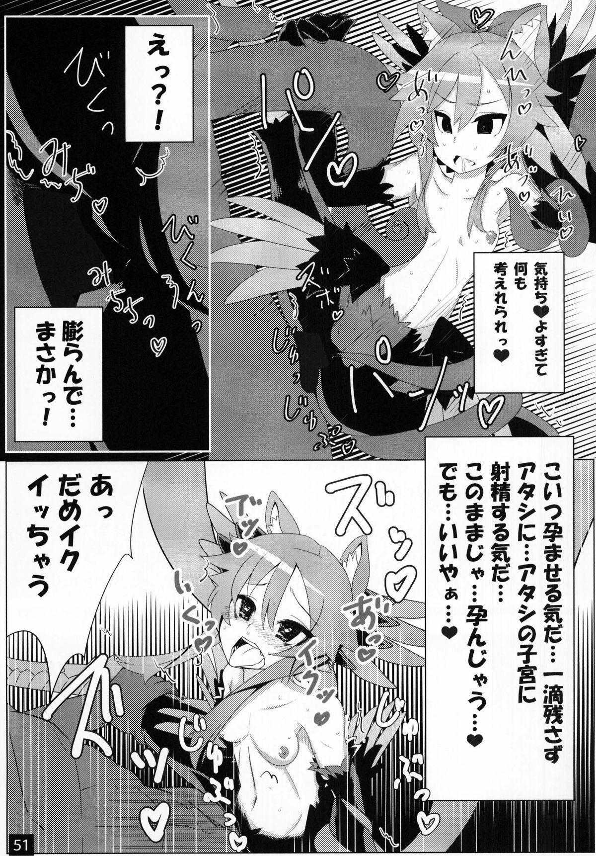 Shinra Bako Soushuuhen 51