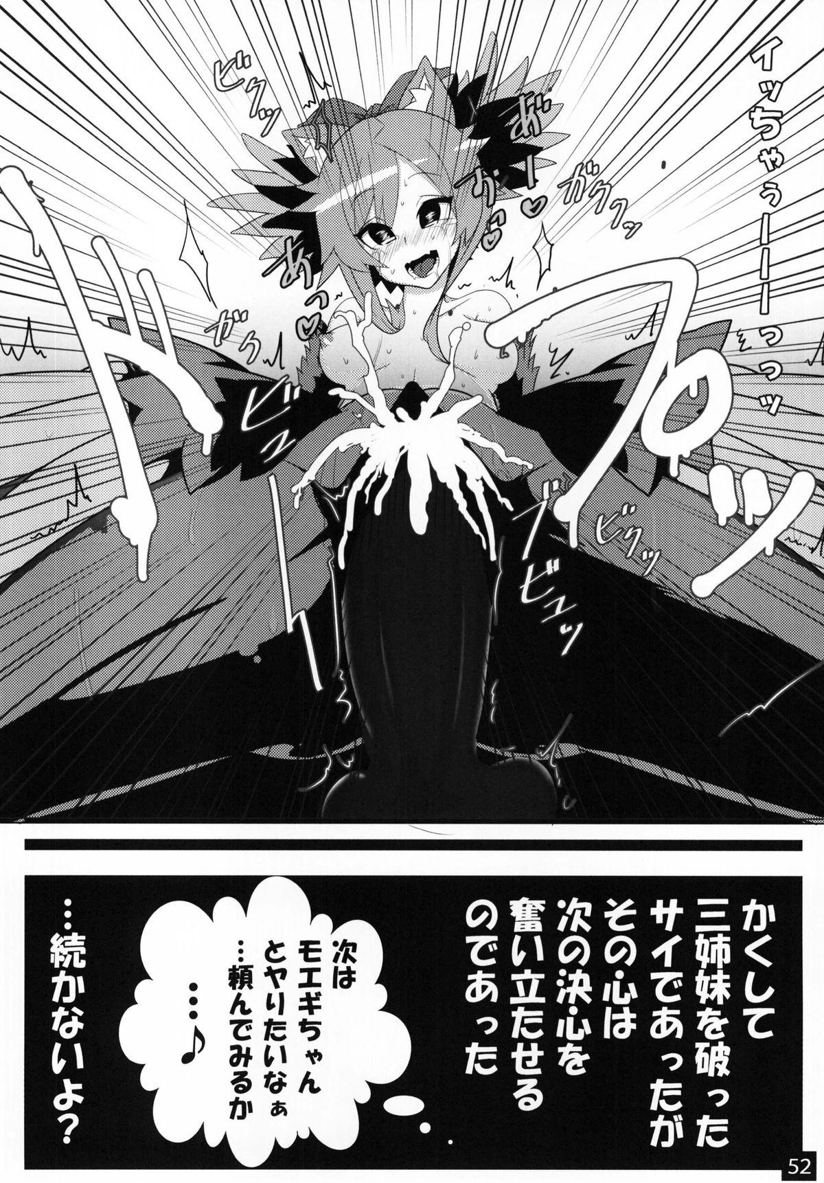 Shinra Bako Soushuuhen 52