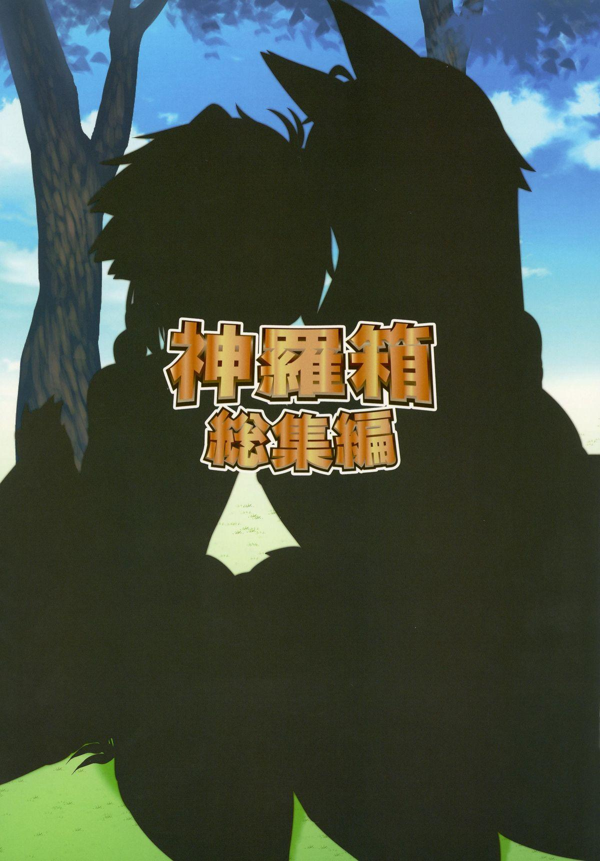 Shinra Bako Soushuuhen 57