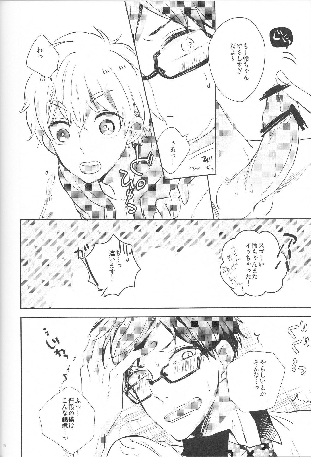 Stop Nagisa-kun! 14