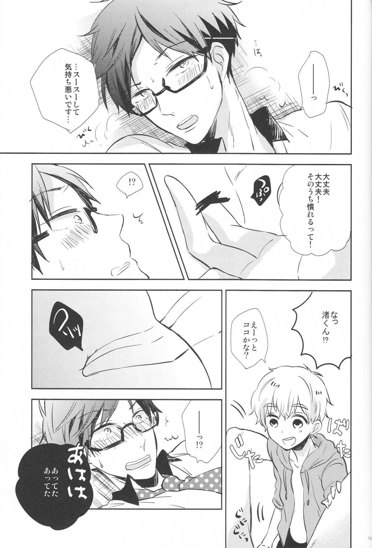 Stop Nagisa-kun! 17