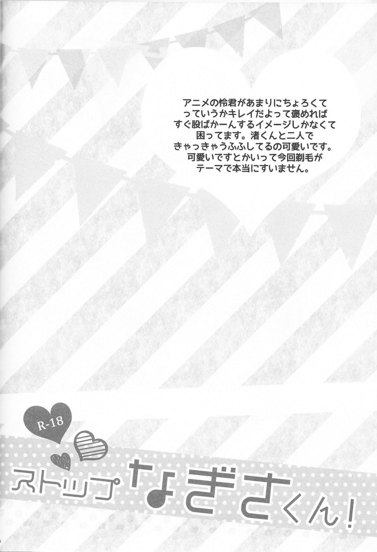 Stop Nagisa-kun! 2