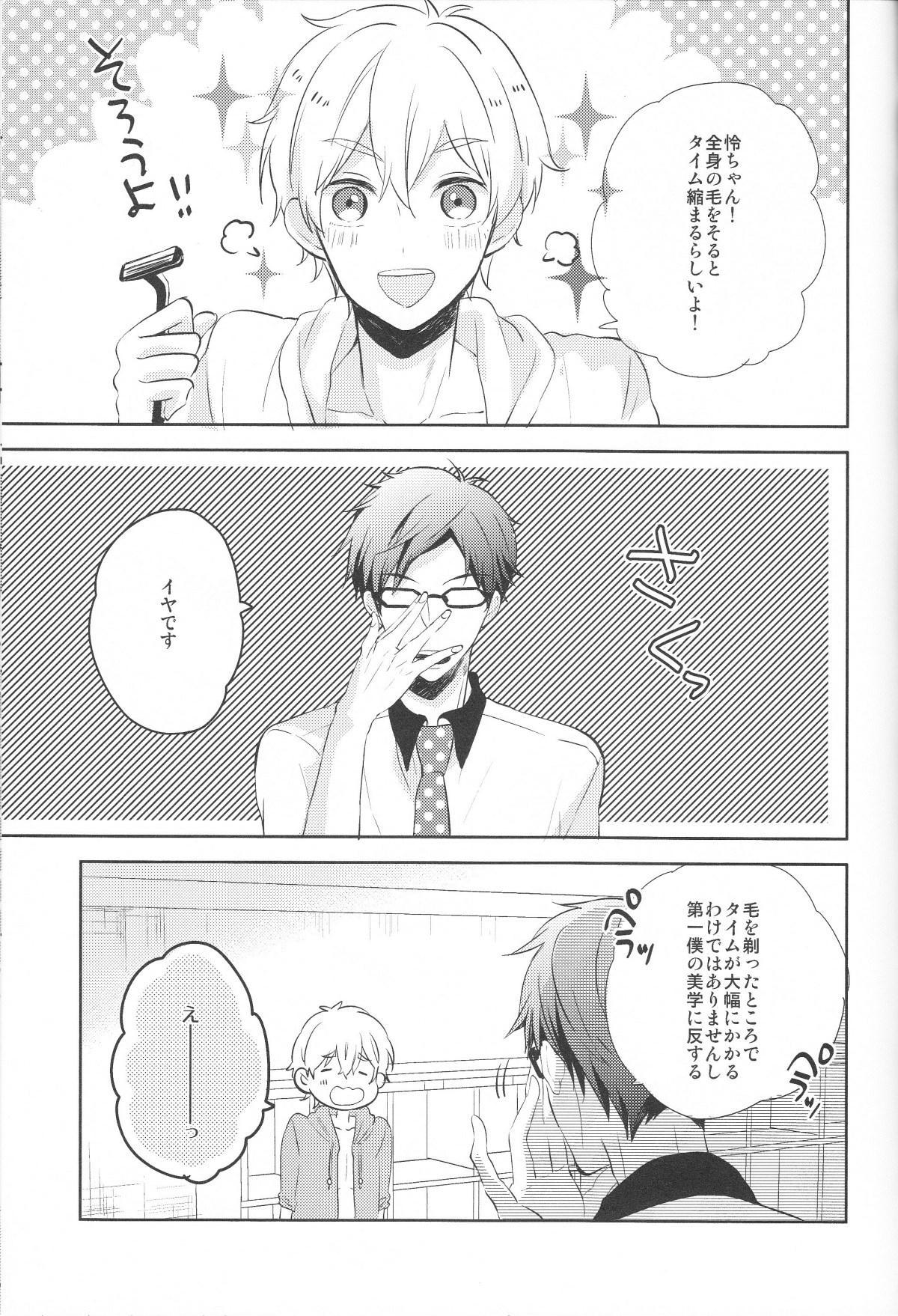 Stop Nagisa-kun! 3