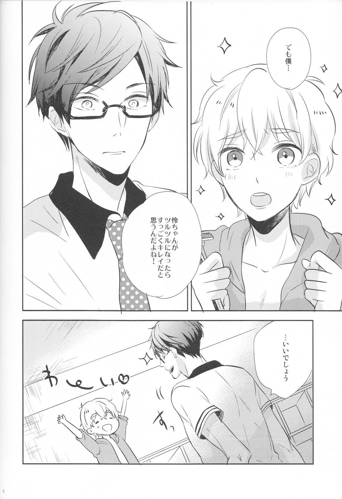 Stop Nagisa-kun! 4