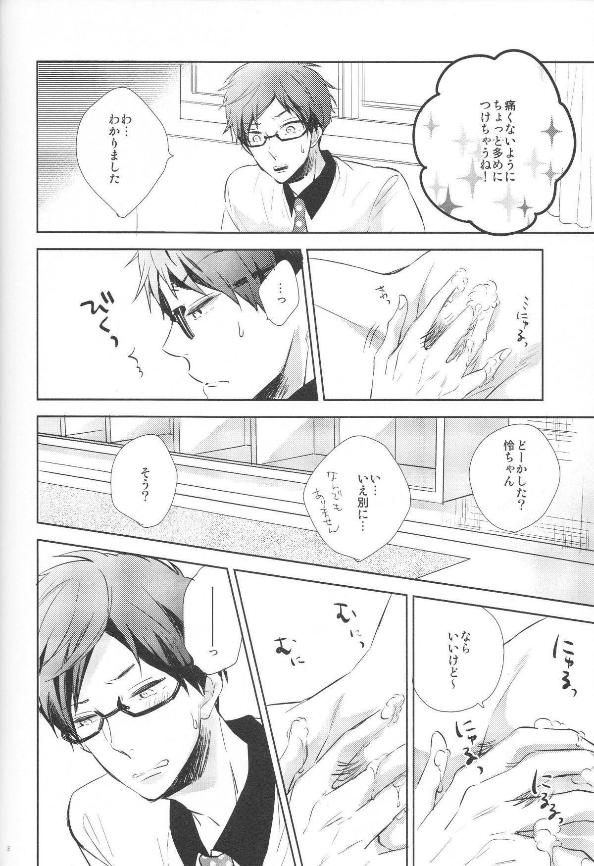Stop Nagisa-kun! 6