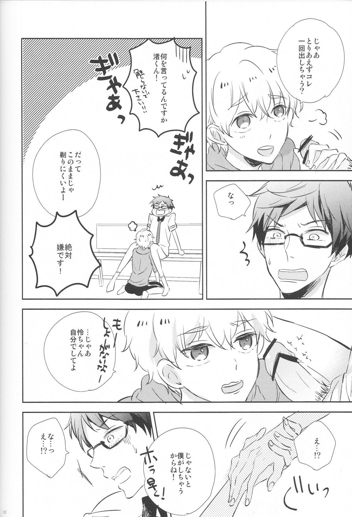 Stop Nagisa-kun! 8