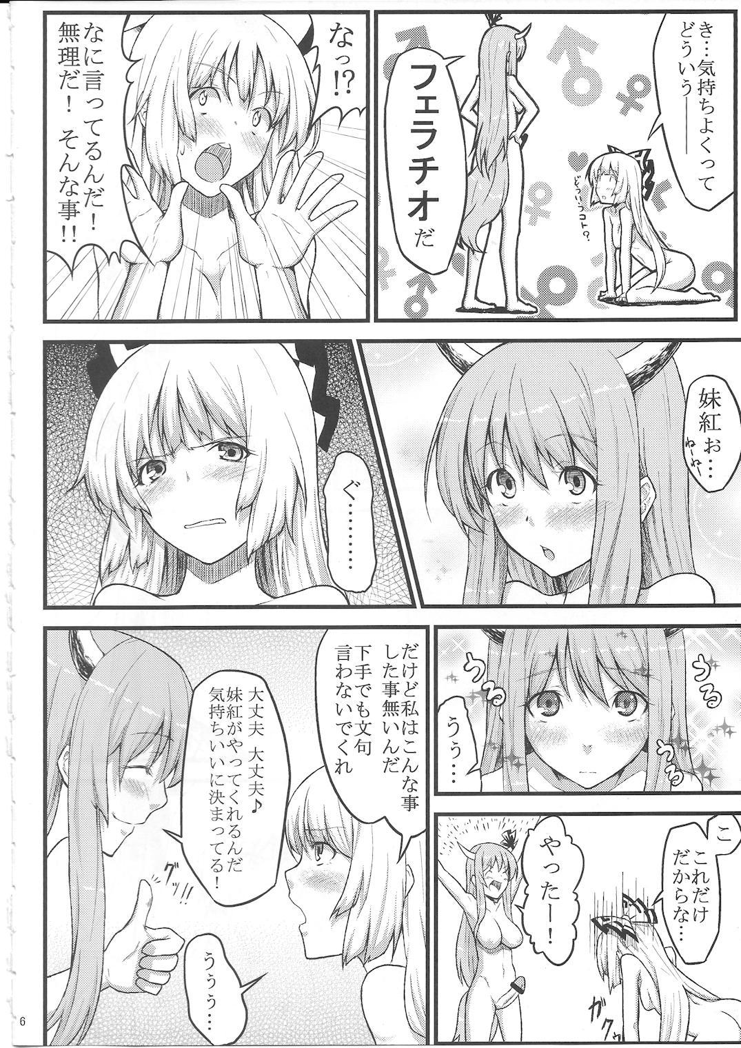 Keine to Mokou no Hon 7