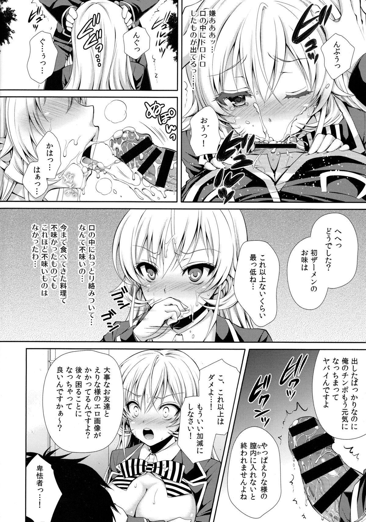 Erina-sama wa Ore no Seidorei 16
