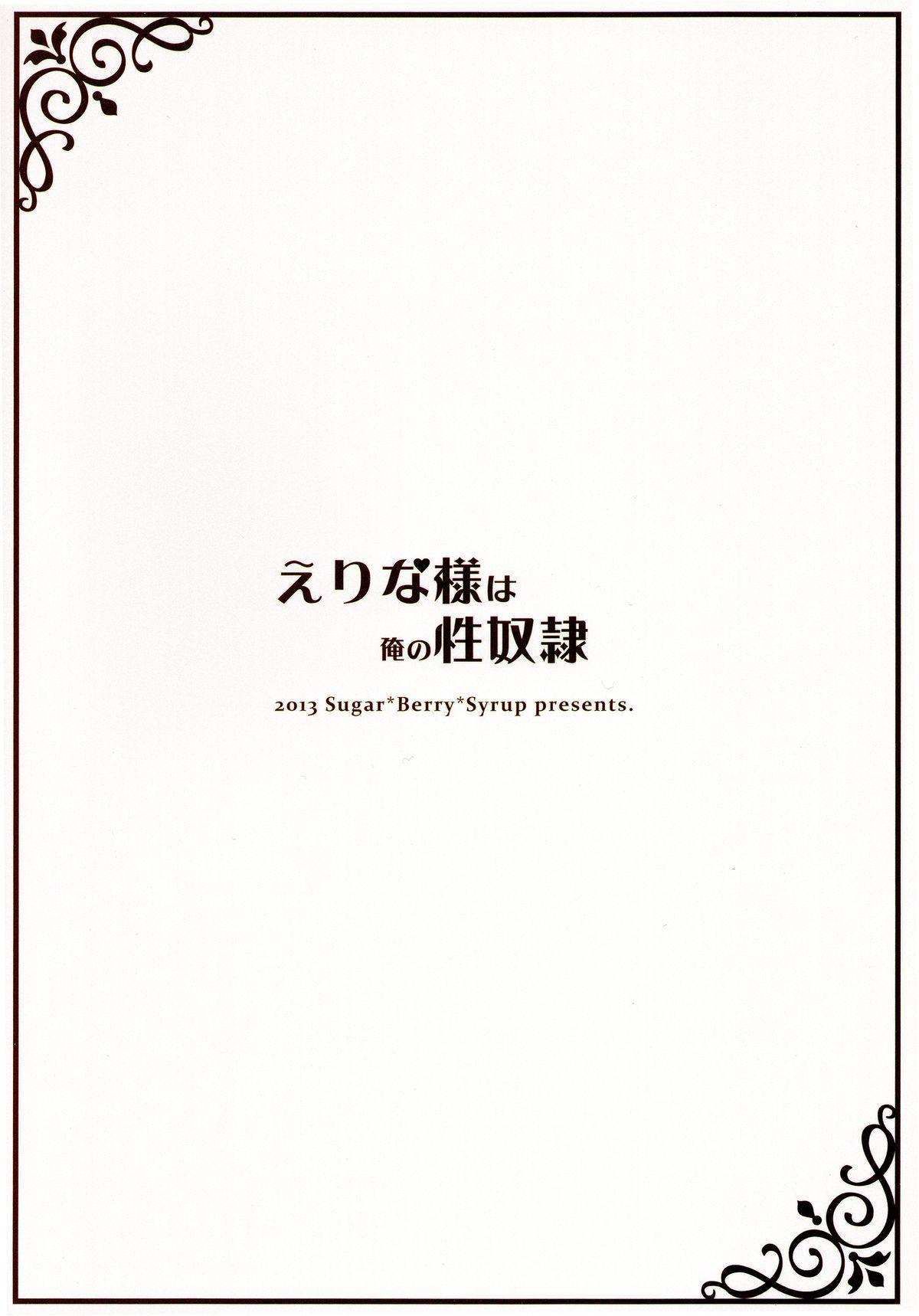 Erina-sama wa Ore no Seidorei 1