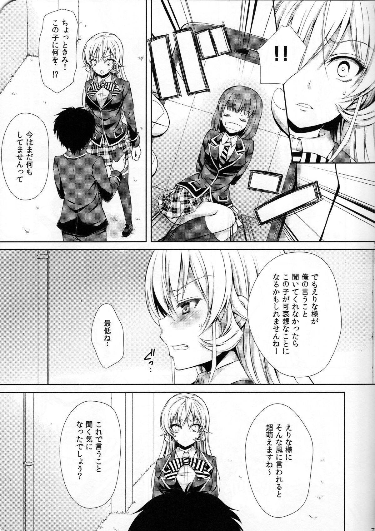 Erina-sama wa Ore no Seidorei 5
