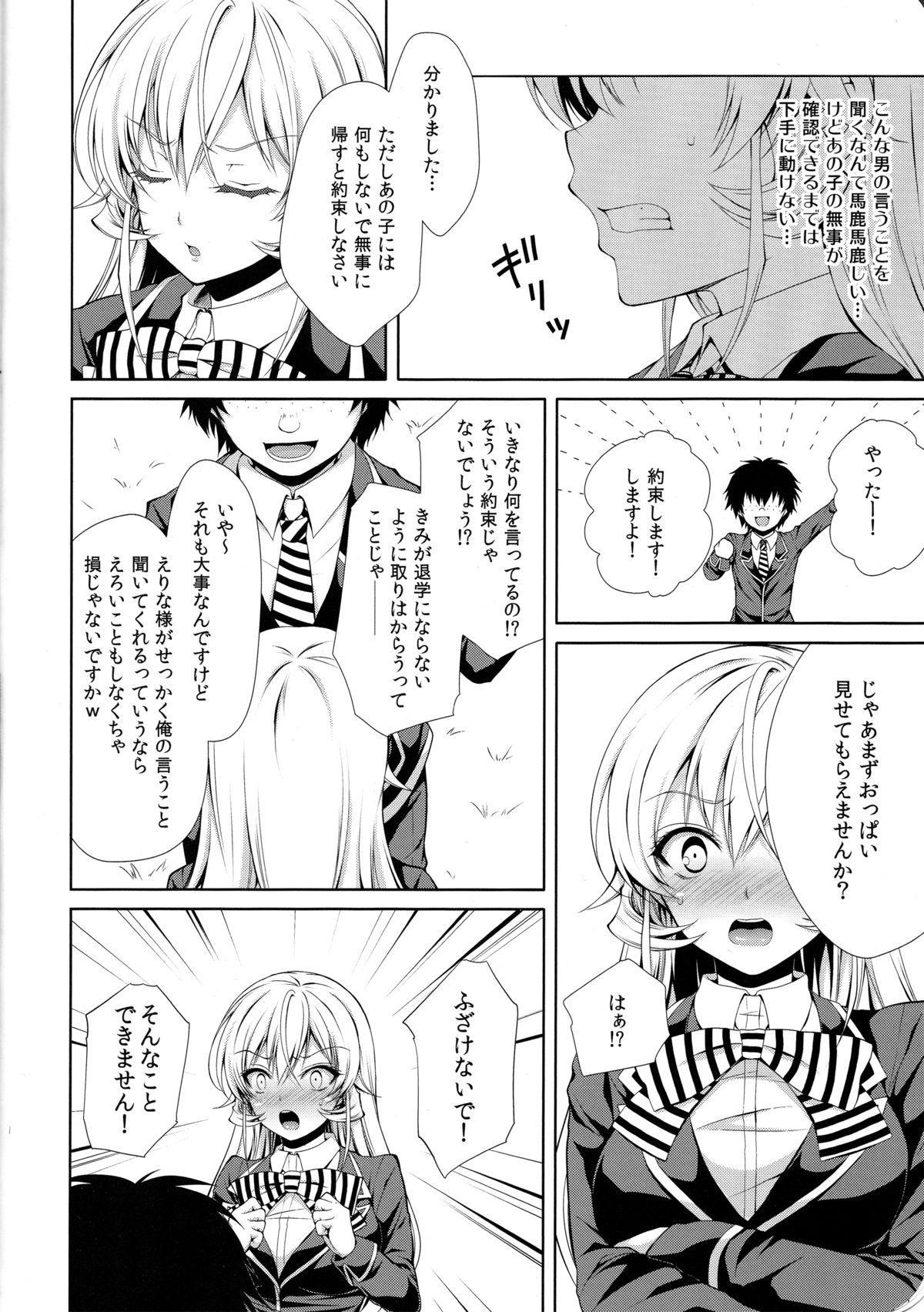 Erina-sama wa Ore no Seidorei 6