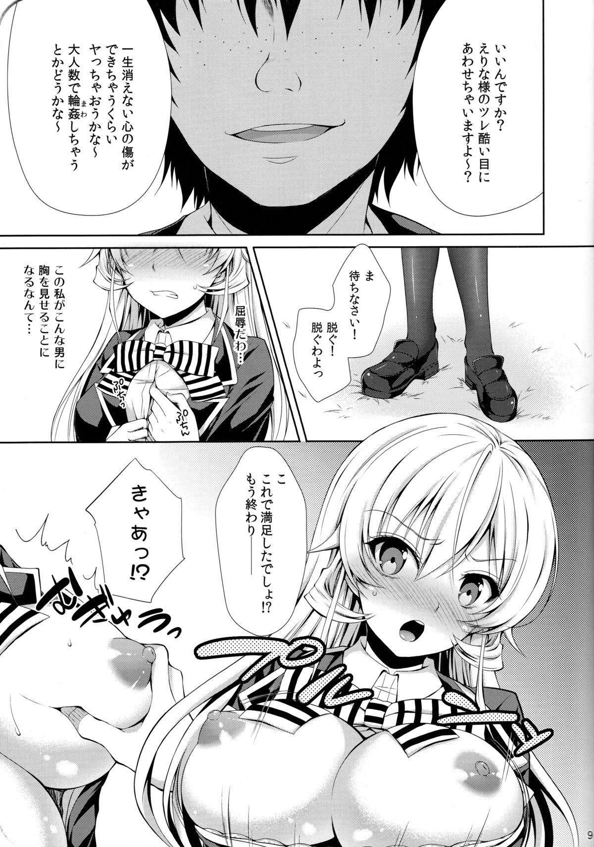Erina-sama wa Ore no Seidorei 7