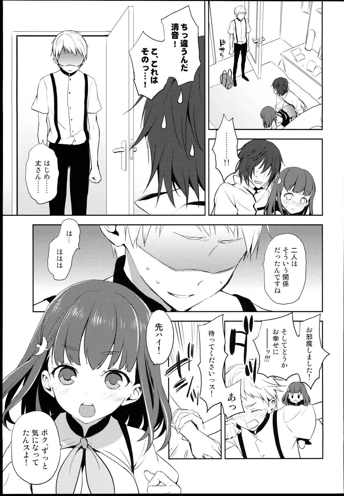 Hajimete Utsuutsu 2 16