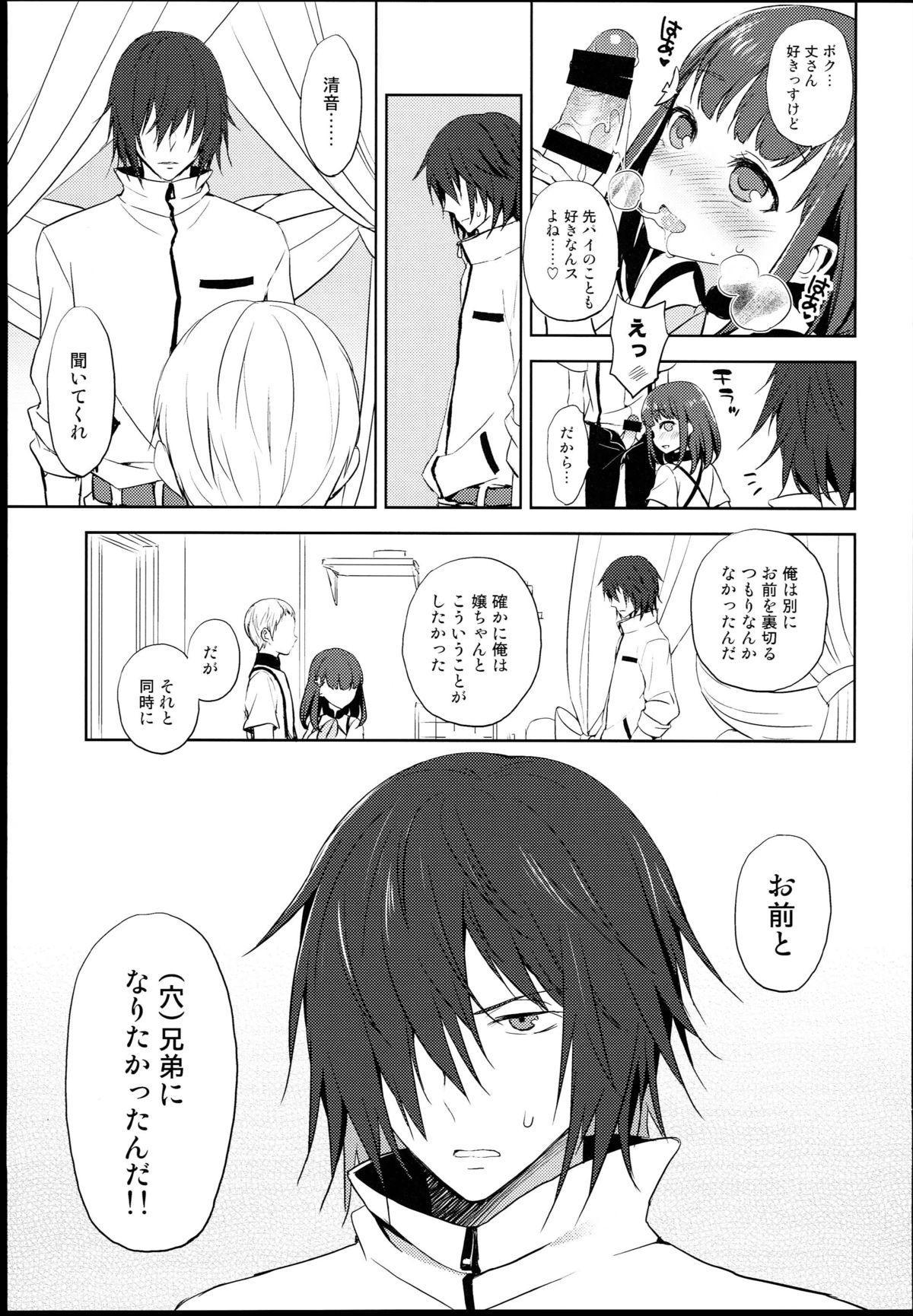 Hajimete Utsuutsu 2 18
