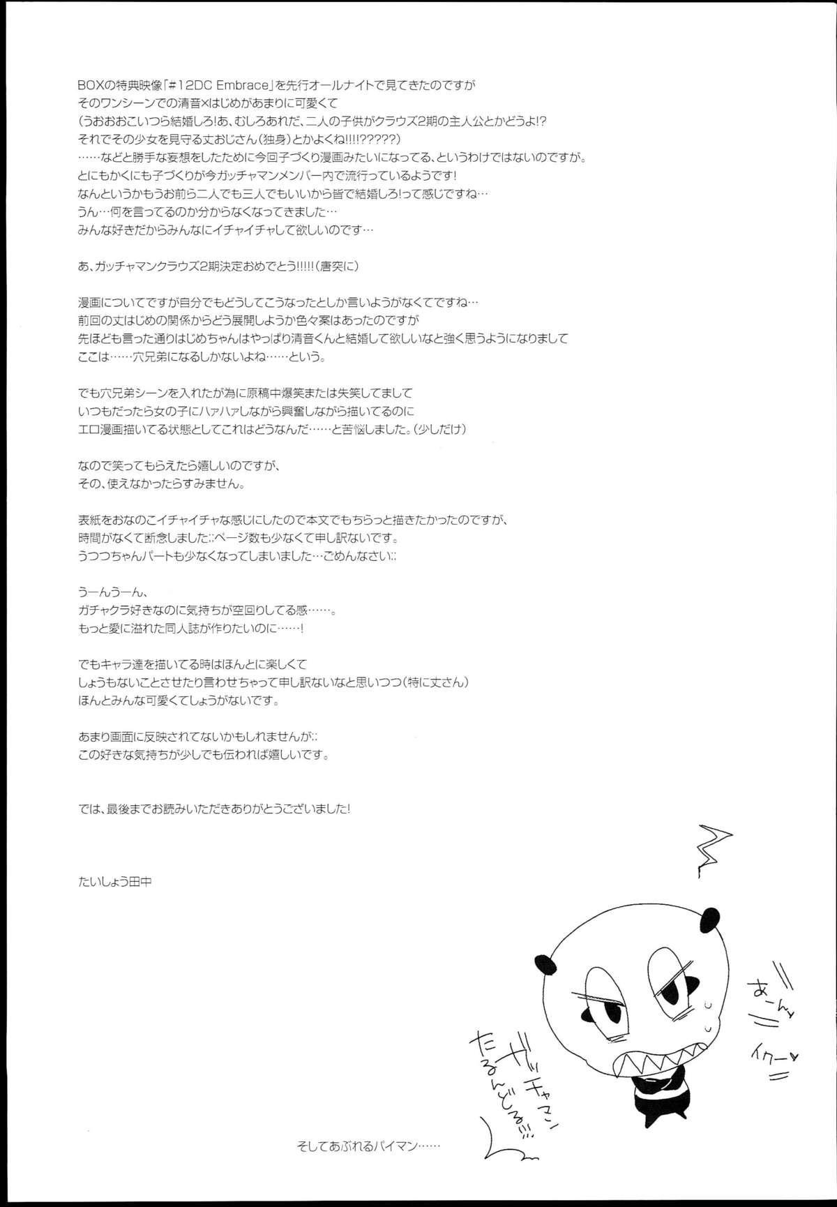 Hajimete Utsuutsu 2 24