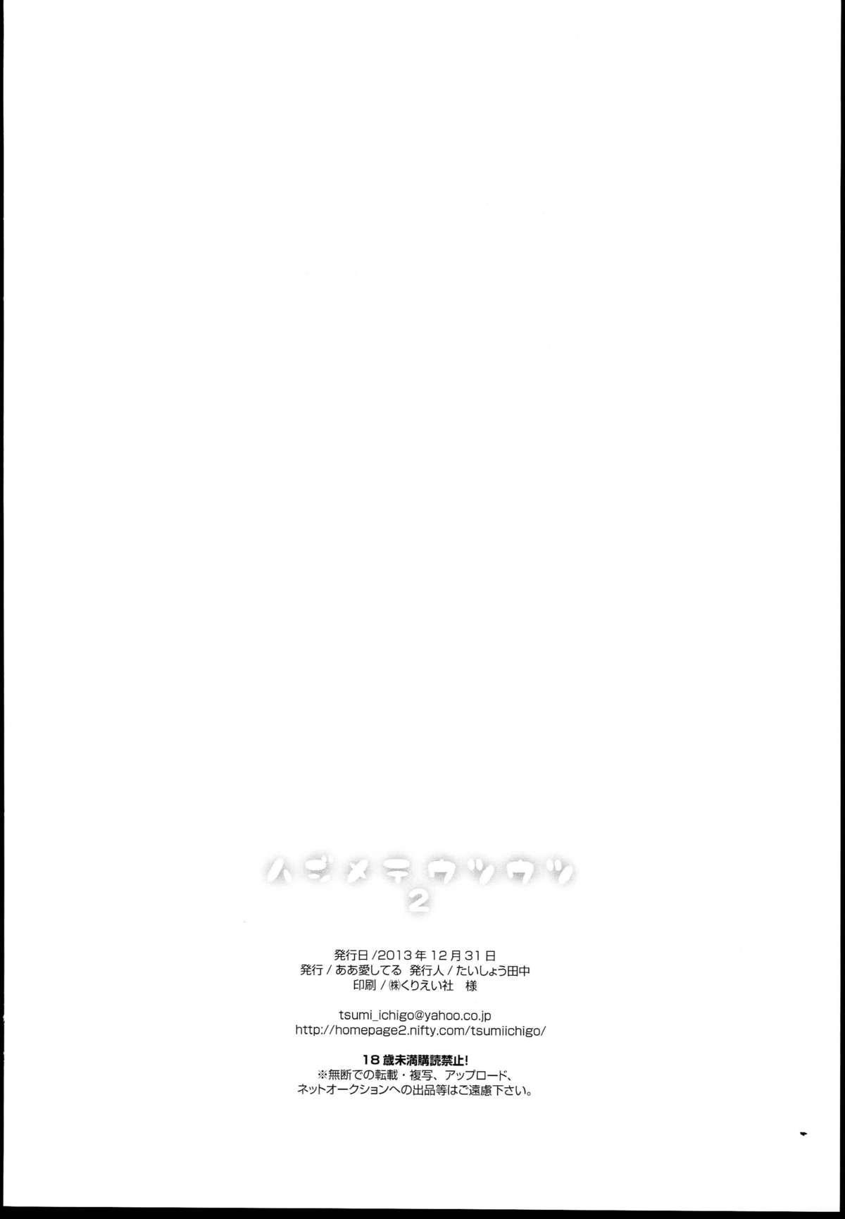 Hajimete Utsuutsu 2 25