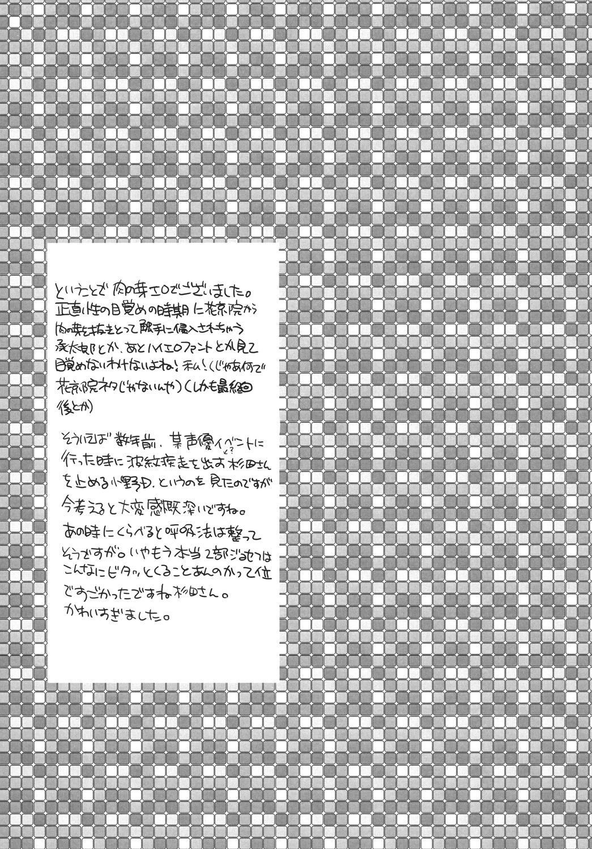 Ojii-cnankkodamon 23