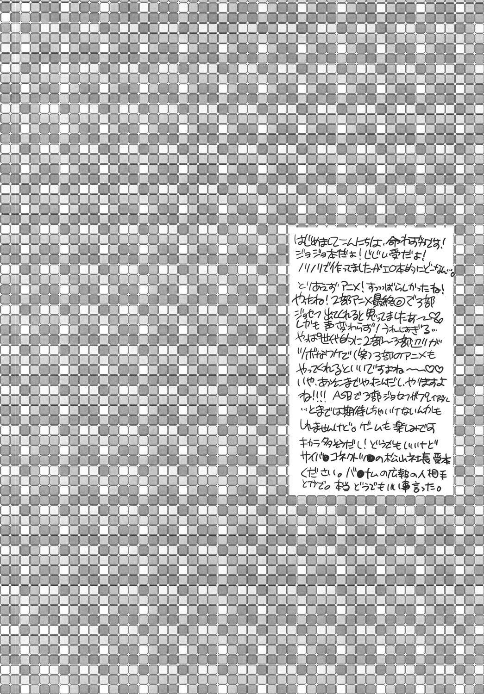 Ojii-cnankkodamon 2