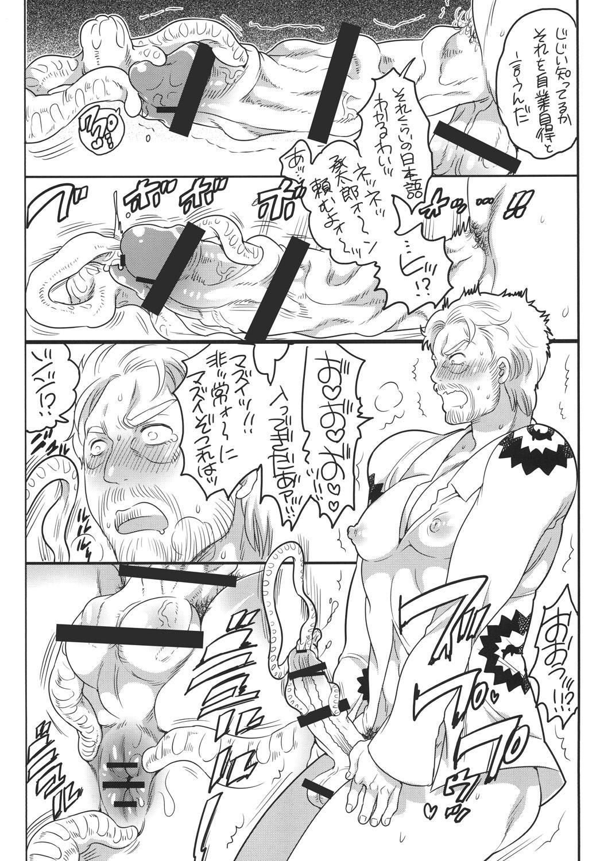 Ojii-cnankkodamon 5