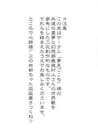 Yumemi Gokoro 2